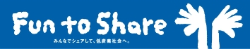 Fun to Shareバナー